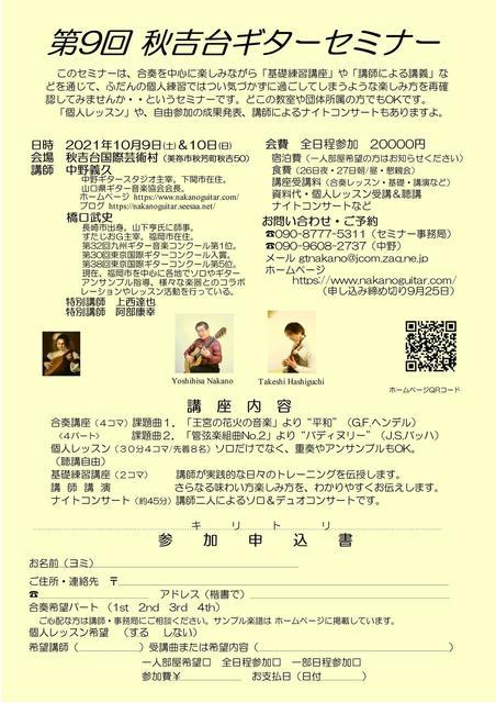 2021.10.9秋吉台ギターセミナー-01.jpg