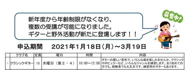 2021 ふれあい塾募集要項2A.jpg