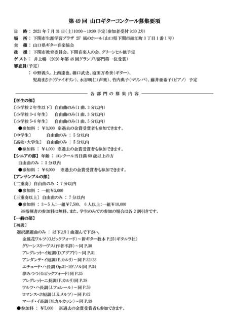 第49回山口ギターコンクール募集要項-01.jpg
