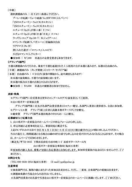 第49回山口ギターコンクール募集要項-02.jpg