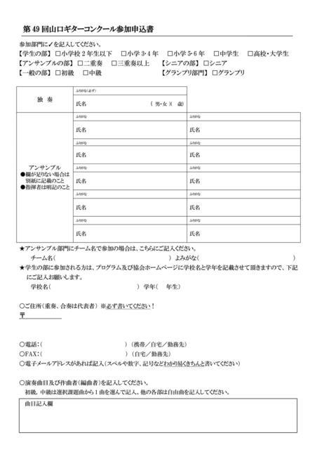 第49回山口ギターコンクール募集要項-03.jpg