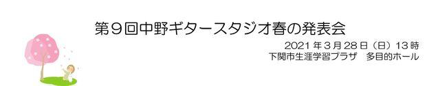 第9回中野ギタースタジオ春の発表会.jpg