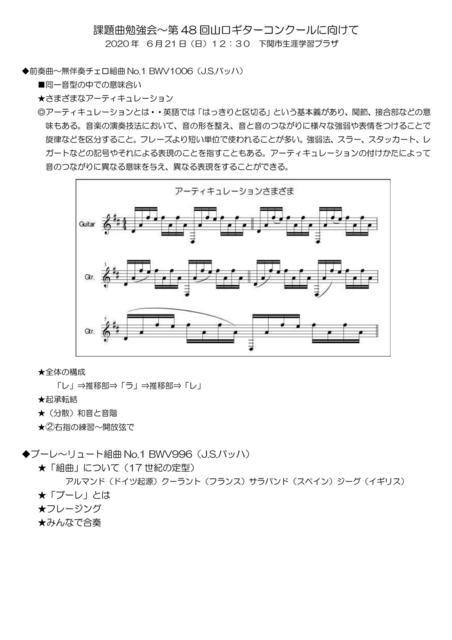 課題曲勉強会レジュメ-01.jpg