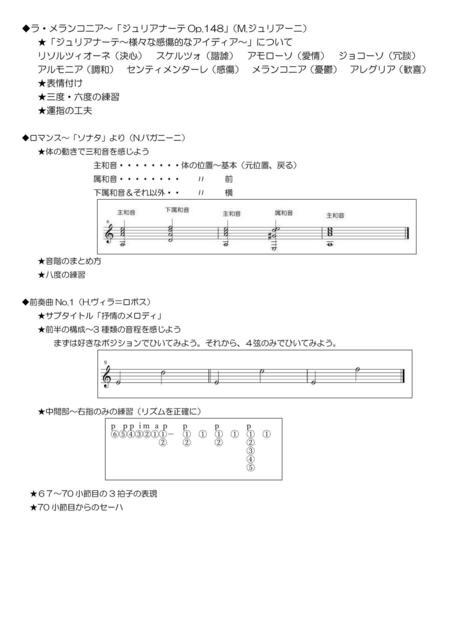 課題曲勉強会レジュメ-02.jpg